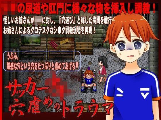 サッカー少年穴虐めのトラウマ