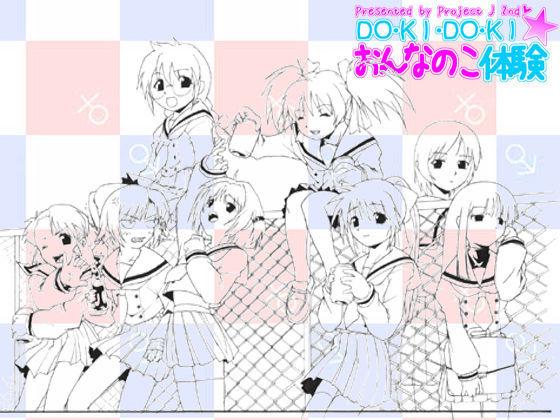 【無料】DO・KI・DO・KI☆おんなのこ体験の表紙