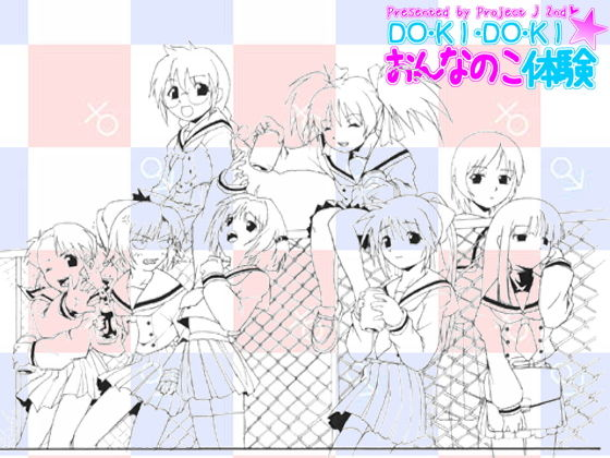 【Project J 同人】【無料】DO・KI・DO・KI☆おんなのこ体験