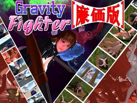 GravityFighter[廉価版]の表紙