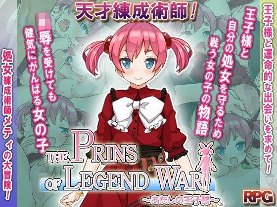 THE PRINS OF LEGEND WAR 〜あたしの王子様〜