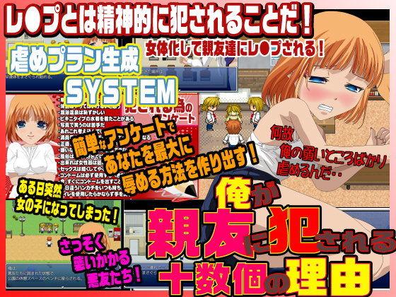 【女の子 輪姦】女の子少女の輪姦辱め女性視点強姦の同人エロ漫画!!