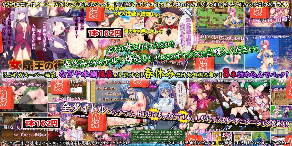 なぎや本舗スーパーパック〜春休み限定・8タイトル詰め込んでパックとしてお届けします!!〜のサンプル画像2