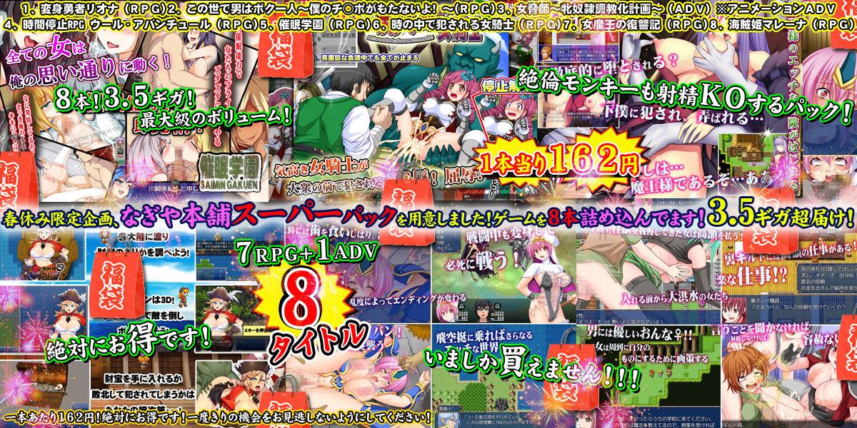 なぎや本舗スーパーパック〜春休み限定・8タイトル詰め込んでパックとしてお届けします!!〜のサンプル画像3