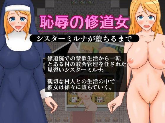 恥辱の修道女