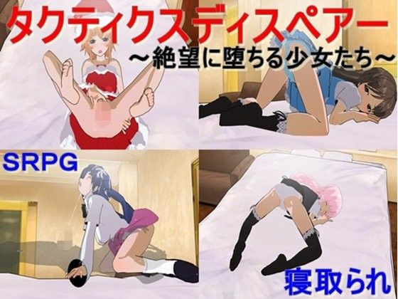 タクティクスディスペアー ~絶望に堕ちる少女たち~