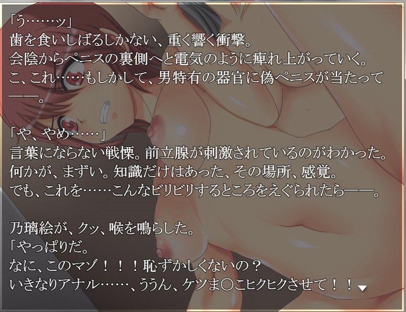 夫娼婦髄 〜牝化夫が妻に貫かれる時〜のサンプル画像1