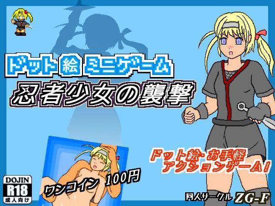 ドット絵ミニゲーム 忍者少女の襲撃の表紙
