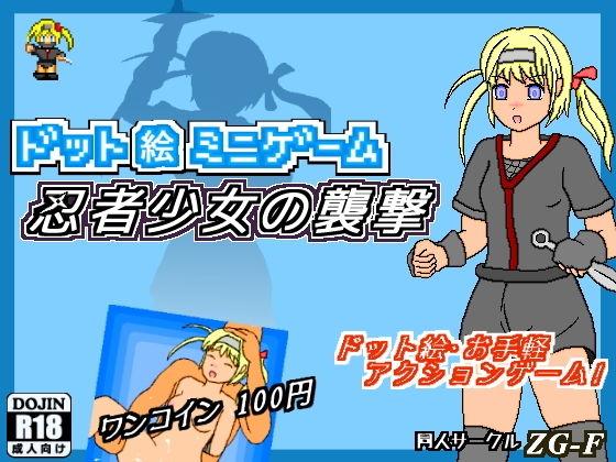 ドット絵ミニゲーム 忍者少女の襲撃