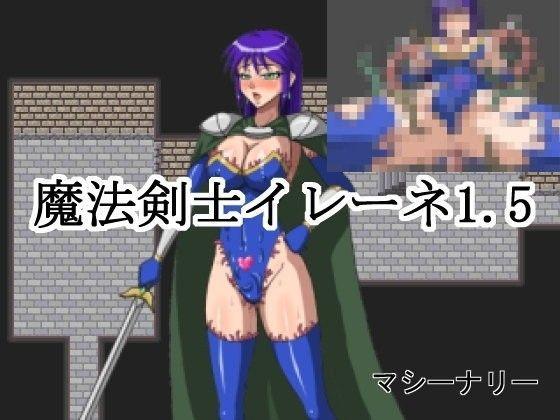 【無料】魔法剣士イレーネ1.5の表紙