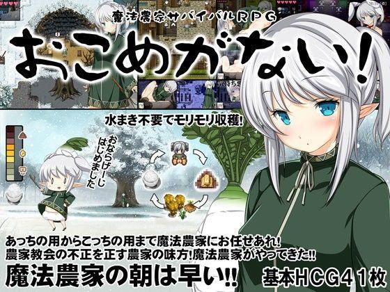 魔法農家サバイバルRPG〜おこめがない!〜