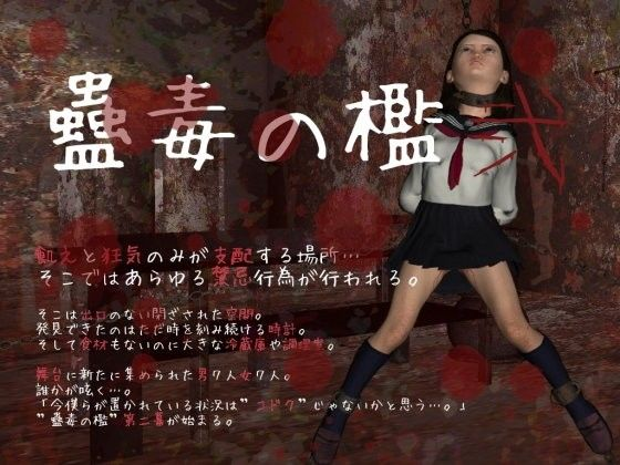 【vagrantsx 同人】蠱毒の檻弐