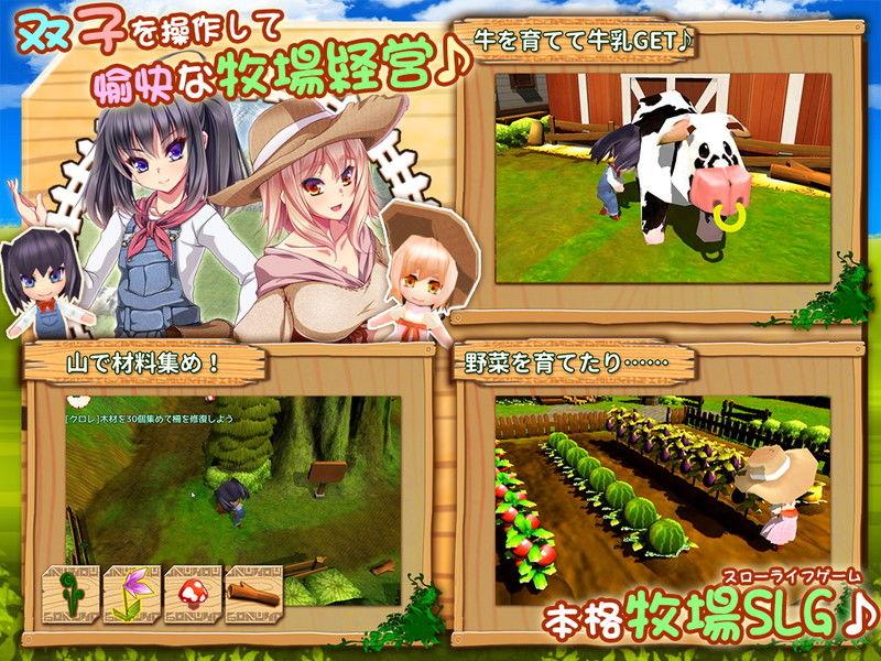 牧農物語〜クロレ・アルカのHな奮闘記〜のサンプル画像1