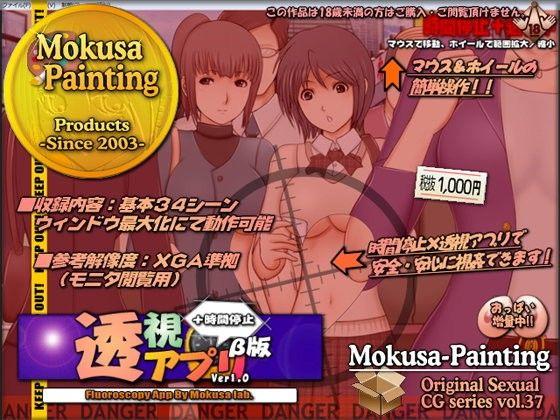 透視アプリβ版Ver1.0 -By Mokusa研究所-