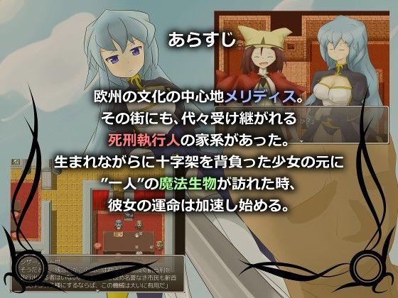 メリディスの剣 〜革命の都と執行官の少女〜のサンプル画像1