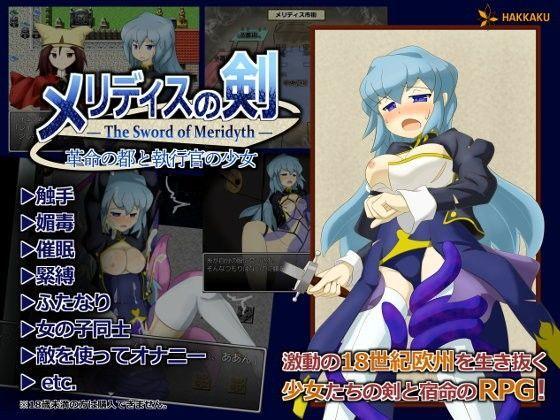 メリディスの剣 ~革命の都と執行官の少女~