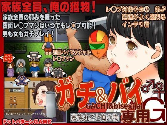 【GATE 同人】ガチ!&バイ!GACHI&bisexual;専用G