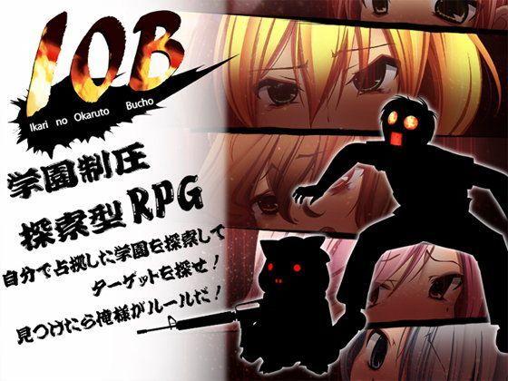 IOB-怒りのオカルト部長の表紙