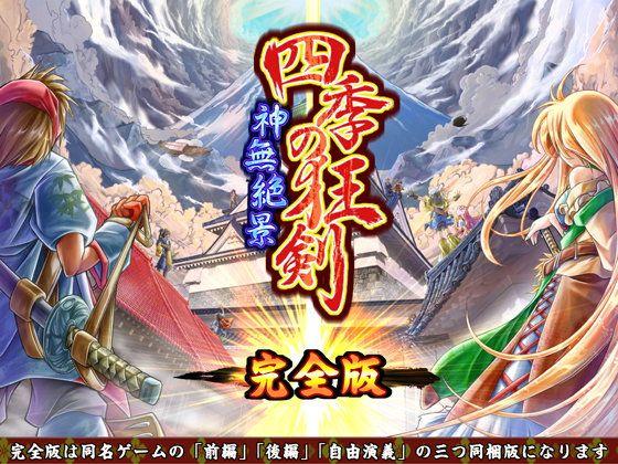 四季の狂剣・神無絶景・完全版