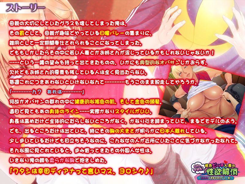 Oh,Yes! 褐色ビッチ人妻の性欲解消〜エロエロできるママさんバレー会〜のサンプル画像2