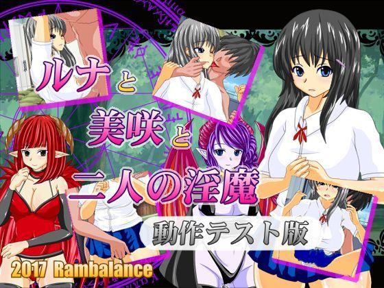 【無料】ルナと美咲と2人の淫魔 動作テスト版ver0.11の表紙