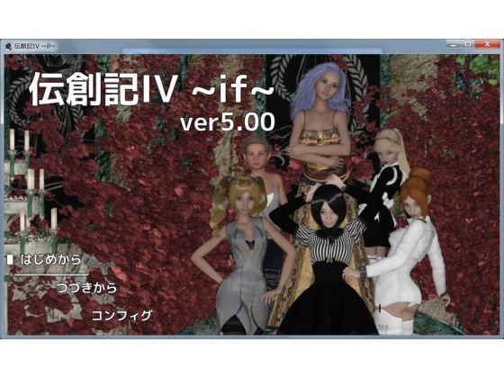 伝創記IV~if~