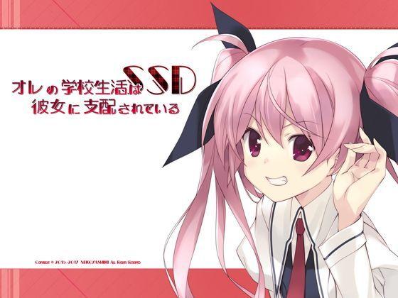 SSD オレの学校生活は彼女に支配されているの表紙