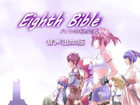 EIGHTH BIBLE八つの秘奥義〜音声追加版
