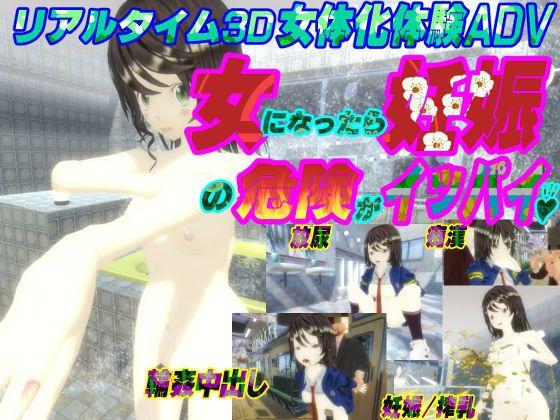 3Dリアルタイム女体化体験ゲーム~女になったら妊娠の危険がイッパイ♪~