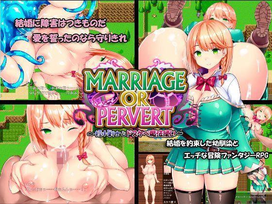 MARRIAGE OR PERVERT 〜短小戦士とドスケベ魔法使い〜の表紙