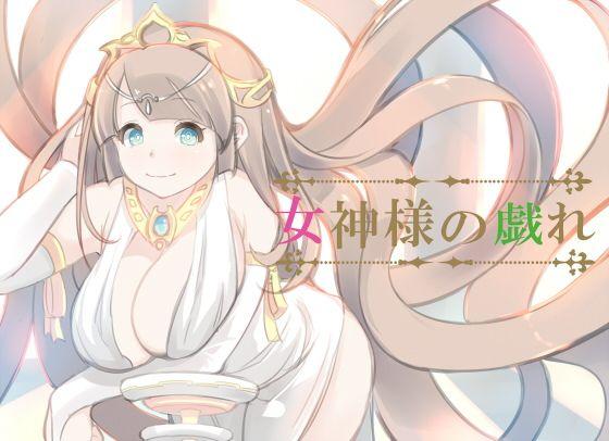 【無料】女神様の戯れ