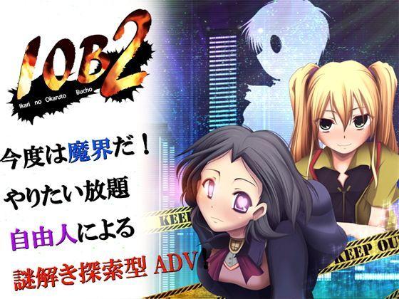 IOB2〜怒りのオカルト部長〜の表紙