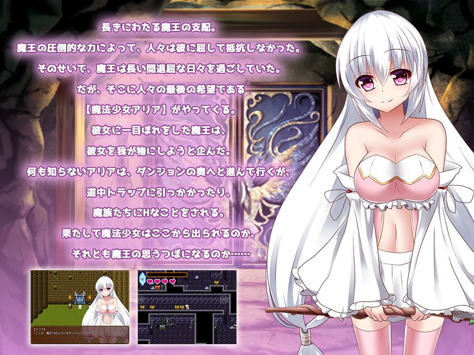 【ARIA 同人】アリアと変態魔王のHなダンジョン