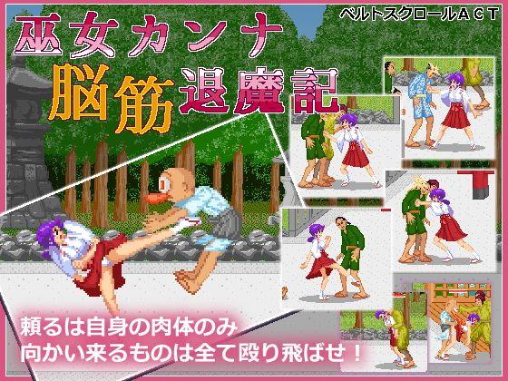 【同人エロゲ】巫女カンナ脳筋退魔記