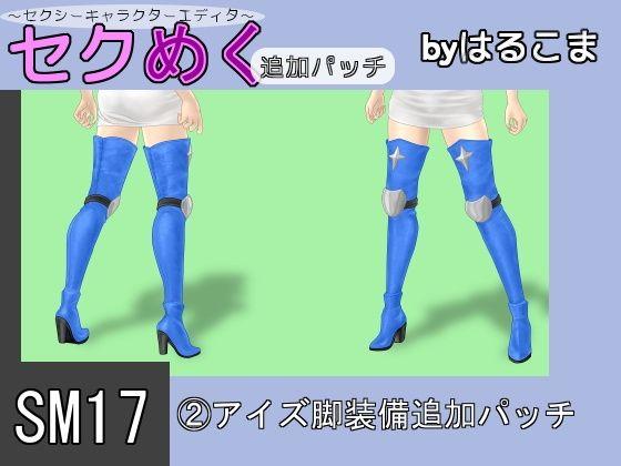 【ダンまち 同人】SM17(2)アイズ脚装備追加パッチ