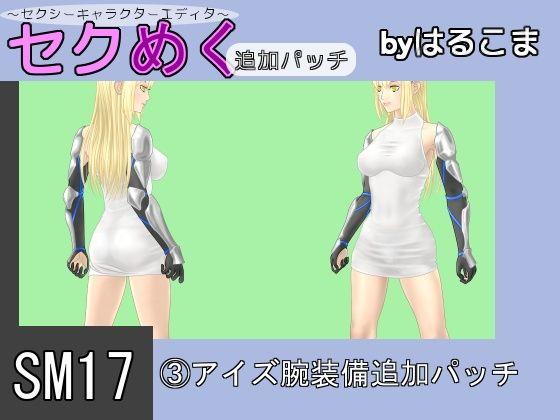【アイズ 同人】SM17(3)アイズ腕装備追加パッチ
