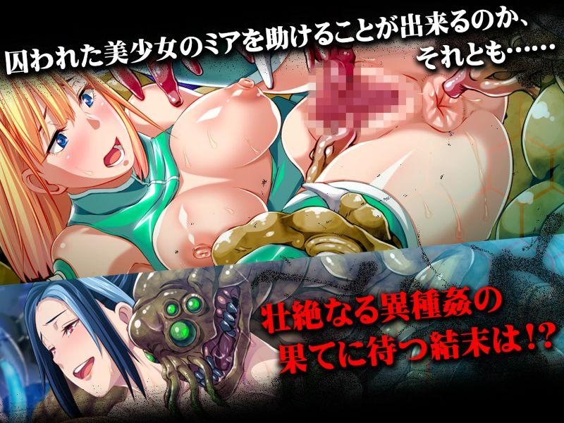 宇宙傭兵アリシア〜異形の触手生物に種付けされて〜