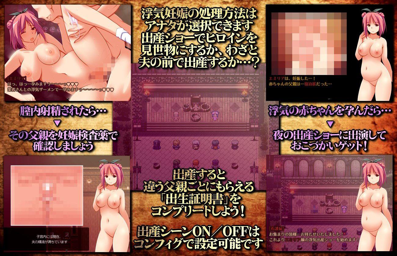 ★名も無き宿屋の若妻物語〜浮気と純愛のカクテルRPG★のサンプル画像3