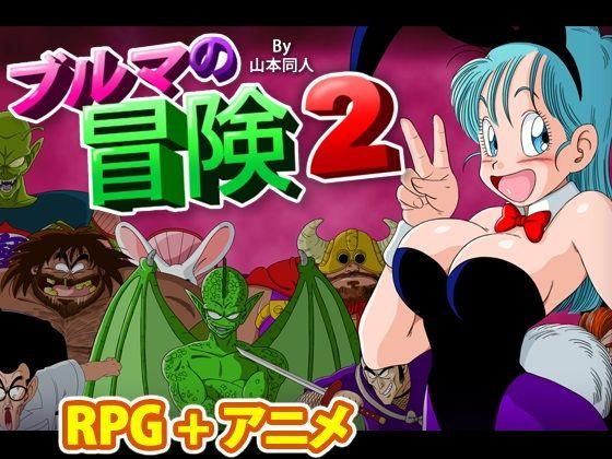 【ドラゴンボール 同人】ブルマの冒険2