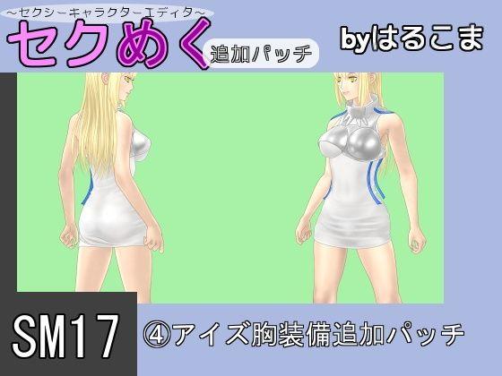 【ダンまち 同人】SM17(4)アイズ胸装備追加パッチ