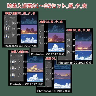 素材_時差入道雲01〜05セット_昼/夕/夜