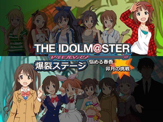 アイドルマス〇ー 爆裂ステージ 〜悩める春香と卯月の挑戦〜の表紙