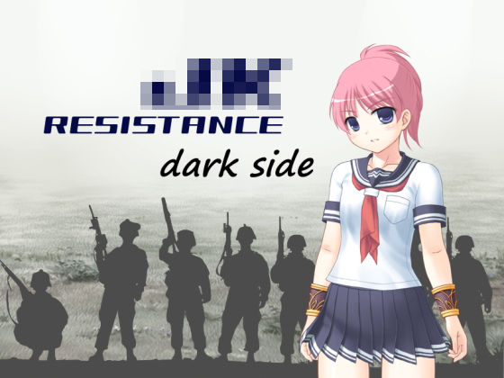 JK RESISTANCE - dark sideの表紙