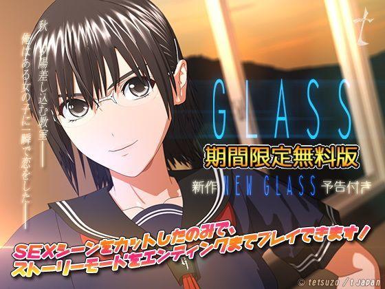 【無料】Glass 期間限定無料版の表紙