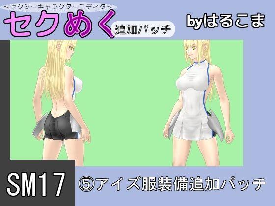 【アイズ 同人】SM17(5)アイズ服装備追加パッチ