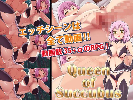 Queen of Succubusの表紙