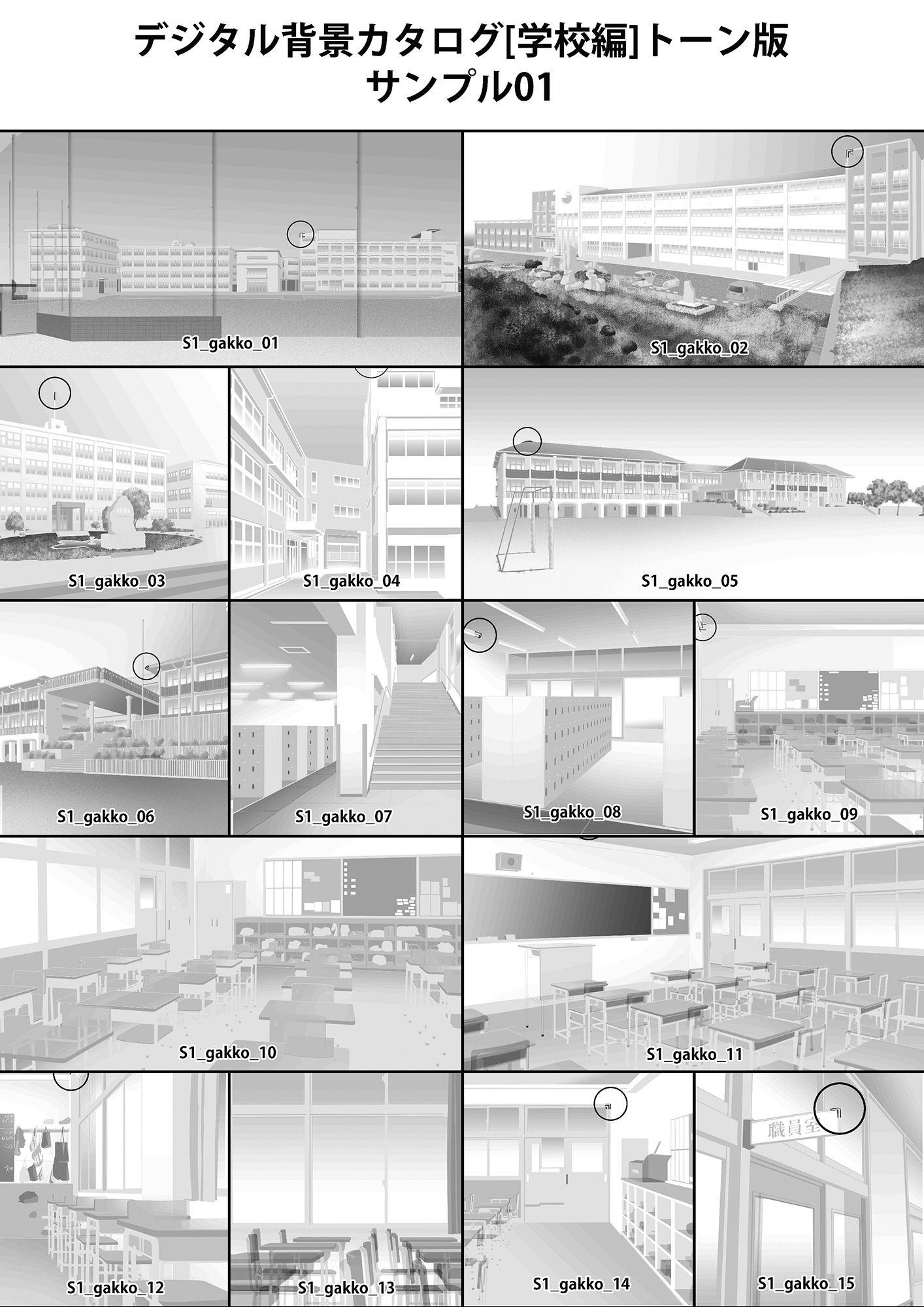 ARMZ背景カタログトーン版[学校編]