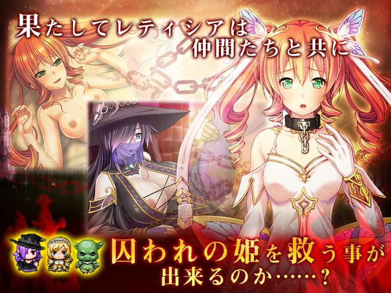 【二次元】女騎士レティシア 同人エロゲー・無料サンプル画像(デモ・体験版あり)