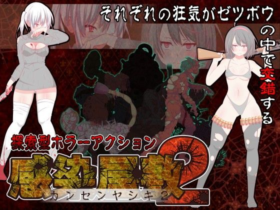 【無料サンプル画像】感染屋敷2【エロ同人ゲーム】