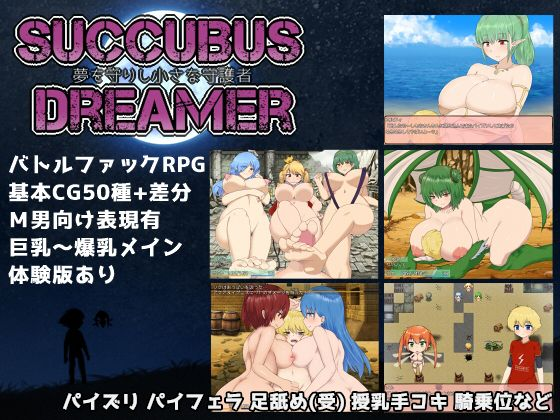エロ同人ゲーム SUCCUBUS DREAMER -夢を守りし小さな守護者-